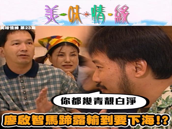 第23集經典精華   廖啟智馬蹄露輸到要下海!?
