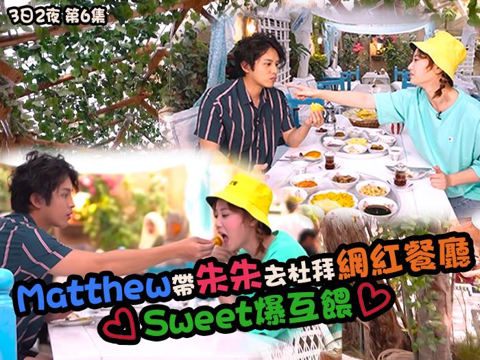 【3日2夜】Matthew帶朱朱去杜拜網紅餐廳Sweet爆互餵