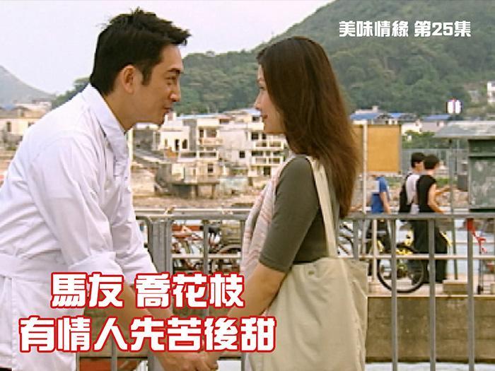 第25集經典精華 馬友喬花枝有情人先苦後甜