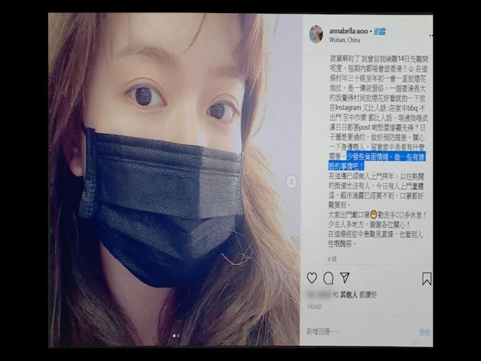 香港美少女 愛在武漢肺炎下