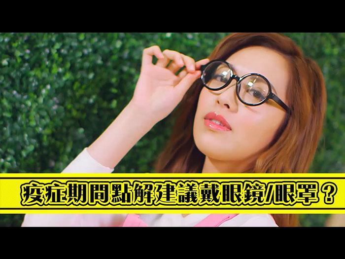 疫症期間點解建議戴眼鏡/眼罩?