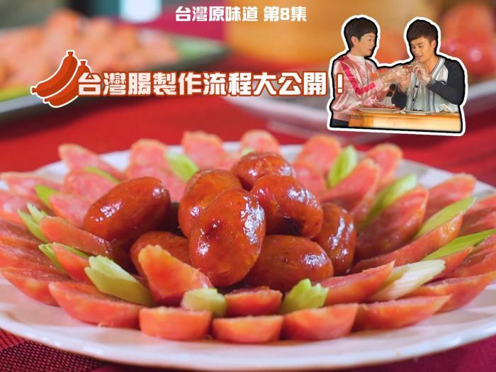 【台灣原味道】台灣腸製作流程大公開!