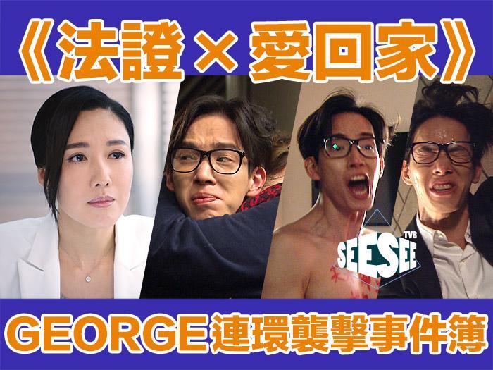 《法證x愛回家》︰GEORGE連環不幸事件簿!