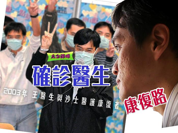 【齊抗疫】抗疫戰士康復路
