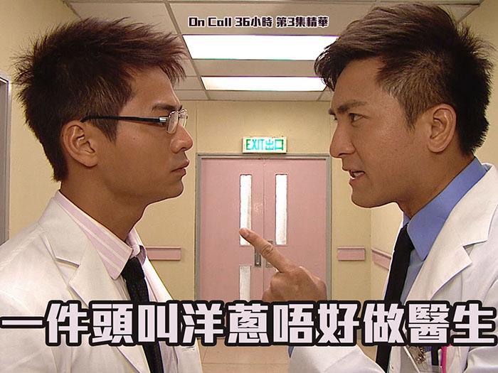 【On Call 36小時】第3集經典精華 一件頭叫洋蔥唔好做醫生