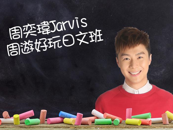 周奕瑋Jarvis 周遊好玩日本班