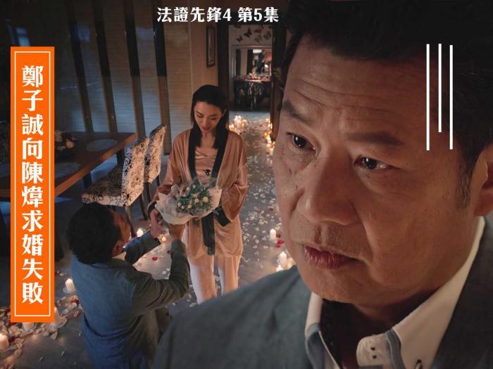 精華 鄭子誠向陳煒求婚失敗