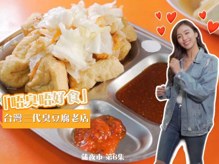 「唔臭唔好食」台灣三代臭豆腐老店