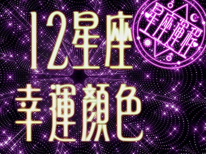 星座運程-十二星座幸運顏色