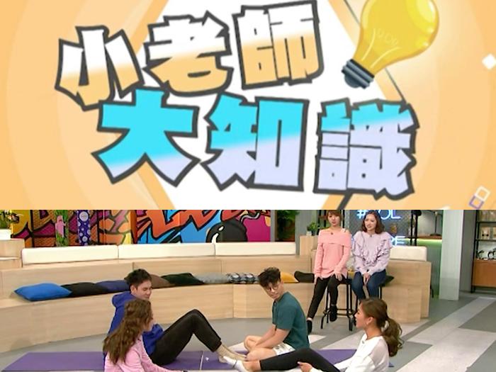【小老師大知識】四式雙人Workout by Tiffany