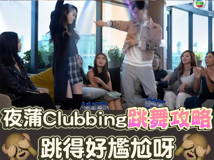後生仔Clubbing跳舞攻略