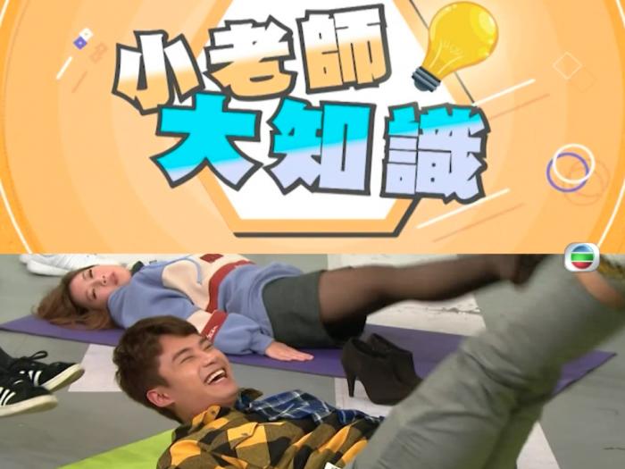【小老師大知識】Alston教大家簡易動作練腹肌!
