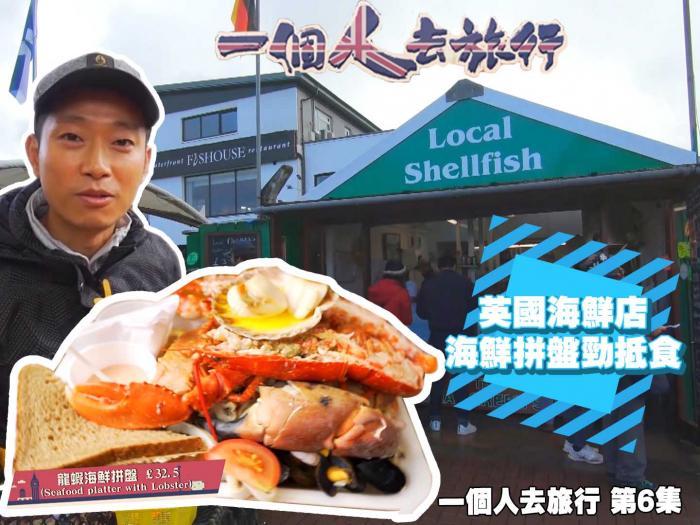 英國海鮮店 海鮮拼盤勁抵食