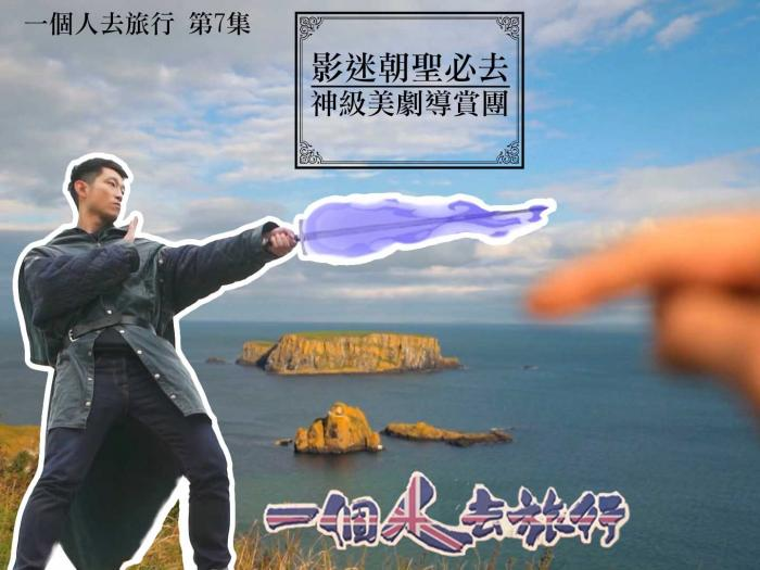 影迷朝聖必去!神級美劇導賞團!