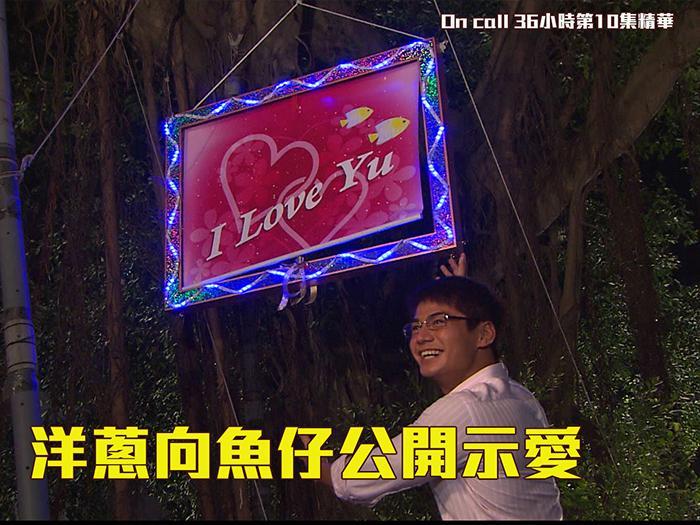 第10集經典精華 洋蔥向魚仔公開示愛
