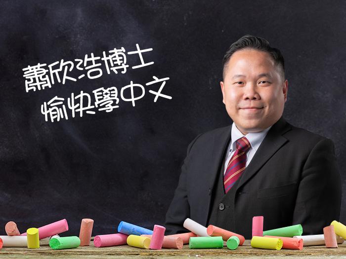 蕭欣浩博士同你愉快學中文