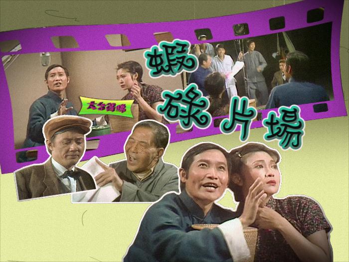 蕭芳芳、呂奇拍戲中「頭獎」
