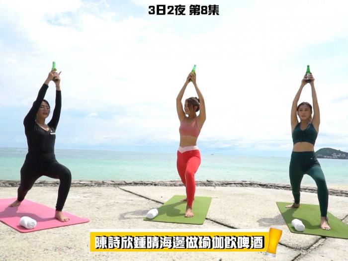陳詩欣鍾晴海邊做瑜伽飲啤酒