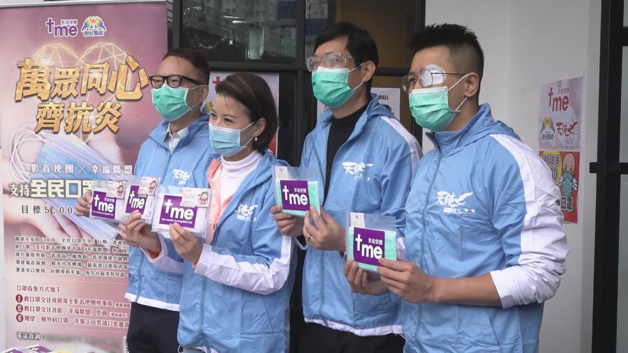 疫情持續擴散 黎燕珊蔡國威街頭派口罩