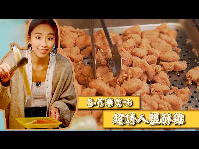 創意兼美味 超誘人鹽酥雞