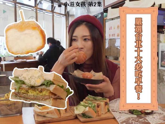 嚴選台北十大必吃早餐!