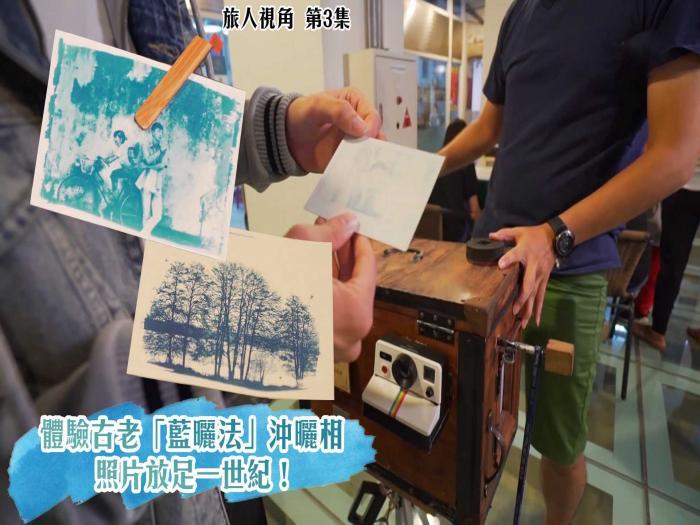 體驗古老「藍曬法」沖曬相 照片放足一世紀!