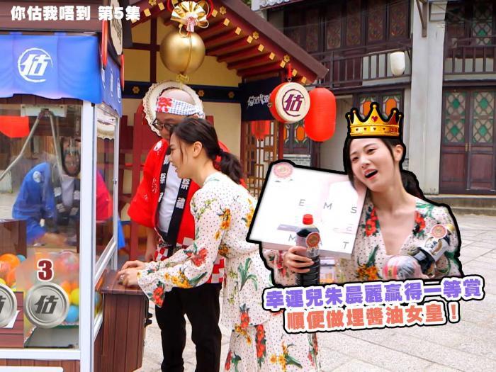 幸運兒朱晨麗贏得一等賞 順便做埋醬油女皇!