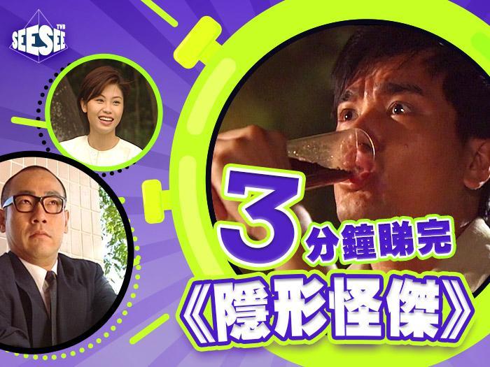 三分鐘睇完《隱形怪傑》! I See See TVB