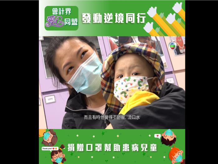 【東張西望】與患病兒童疫境同行