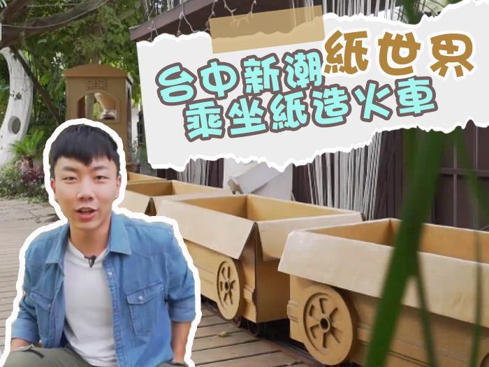 台中新潮紙世界  乘坐紙造小火車