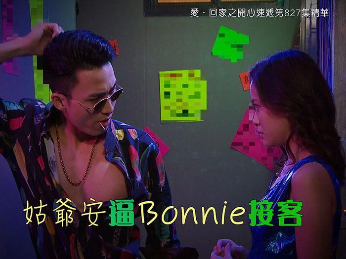 精華 姑爺安逼Bonnie接客