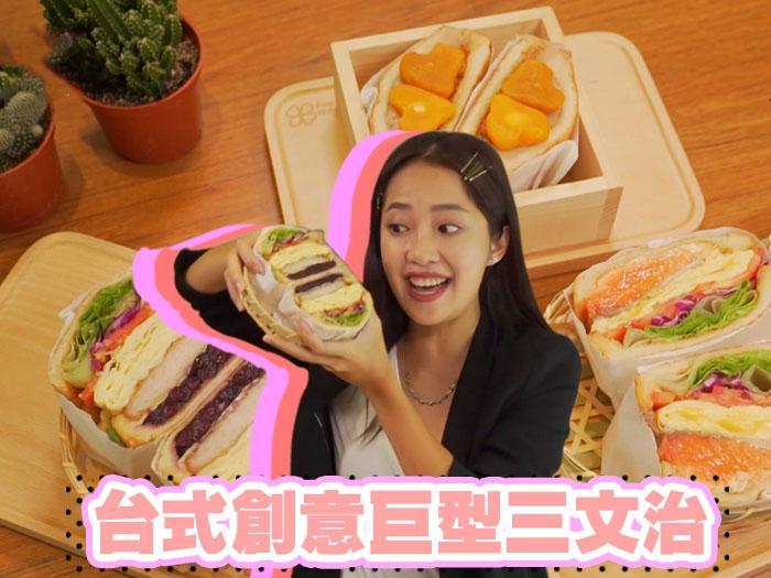 台式創意巨型三文治