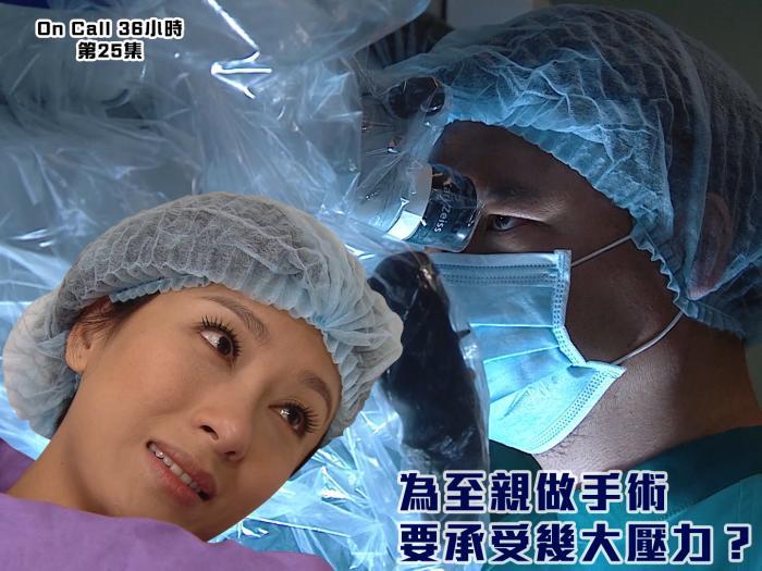 第25集經典精華 為至親做手術要承受幾大壓力?