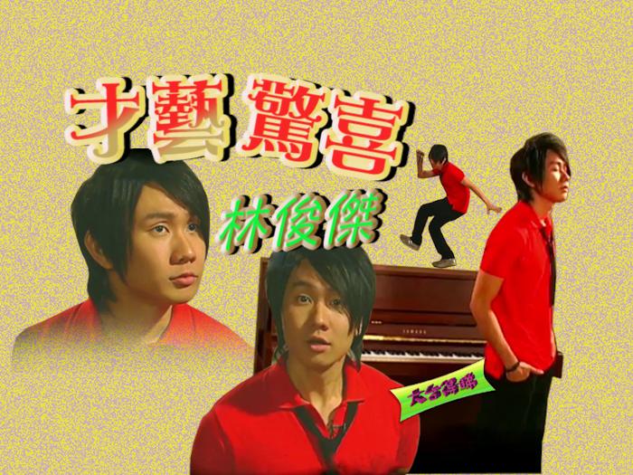 音樂才子林俊傑能唱又能演