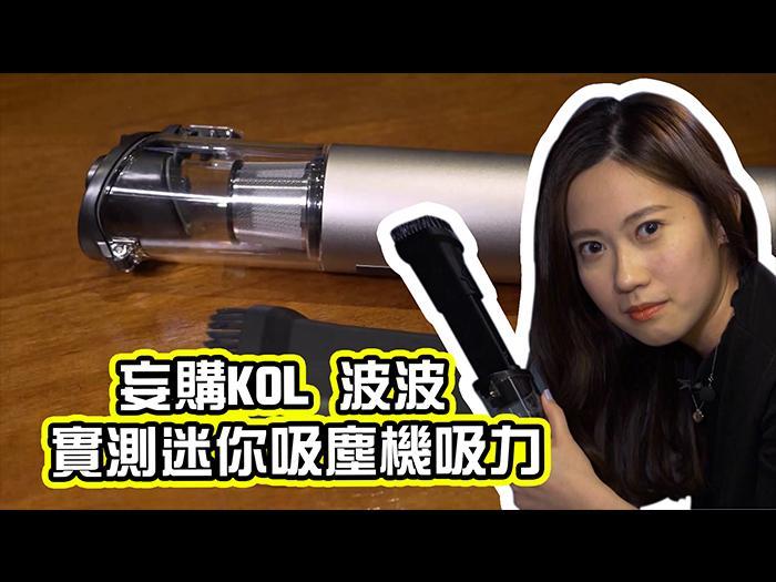 妄購KOL 波波 實測迷你吸塵機吸力