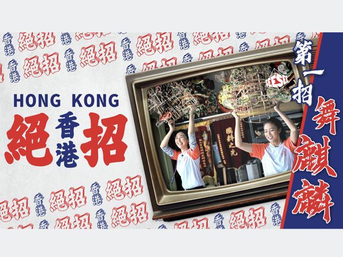 《香港絕招》勁舞麒麟團 上集