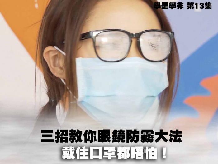 三招教你眼鏡防霧大法 戴住口罩都唔怕!