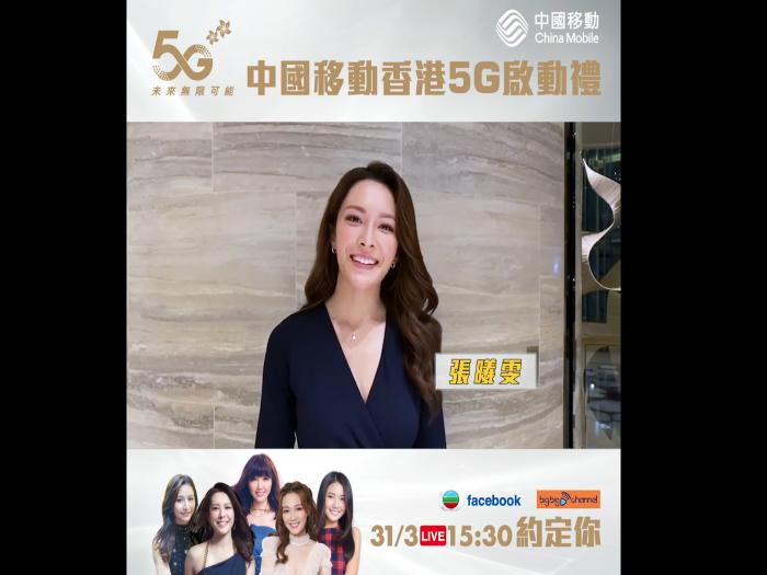 【投入5G新世代】
