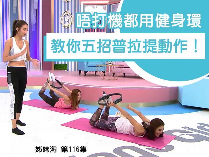 唔打機都用健身環 教你五招普拉提動作!