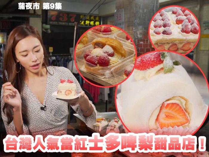 台灣人氣當紅士多啤梨甜品店!