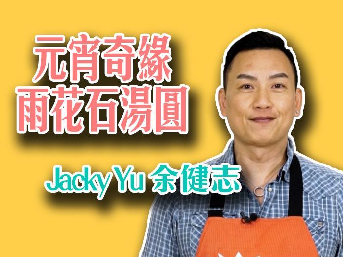 Jacky Yu 余健志 元宵奇緣雨花石湯圓