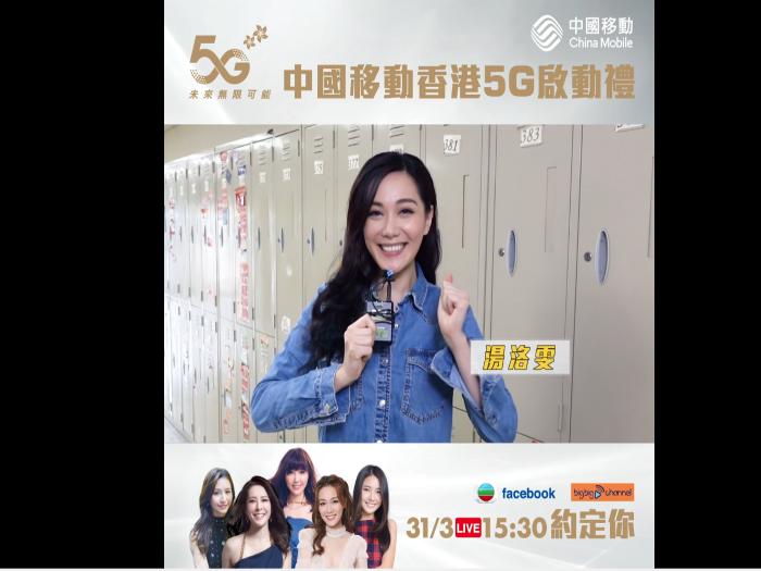 【齊齊見證5G網絡新體驗】