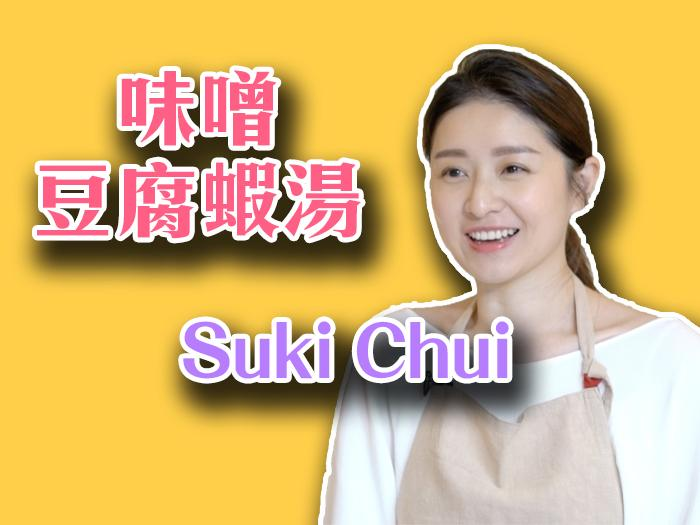 Suki Chui 味噌豆腐蝦湯