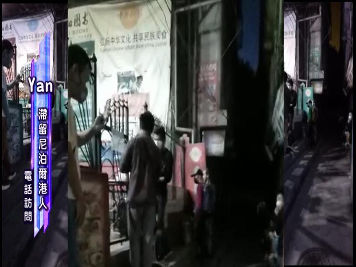 肺炎襲全球 港人滯留尼泊爾現困境