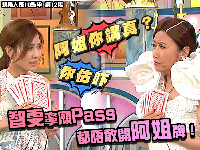吹水大話啤 第12集 智雯寧願Pass都唔敢開阿姐牌!