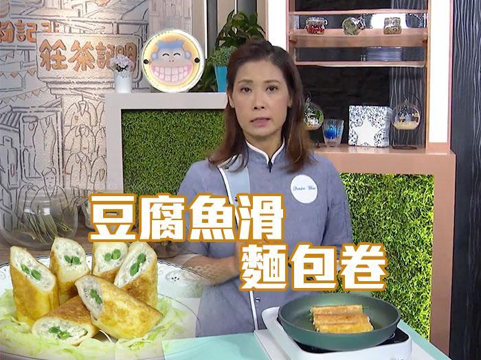 停課不停煮:豆腐魚滑麵包卷