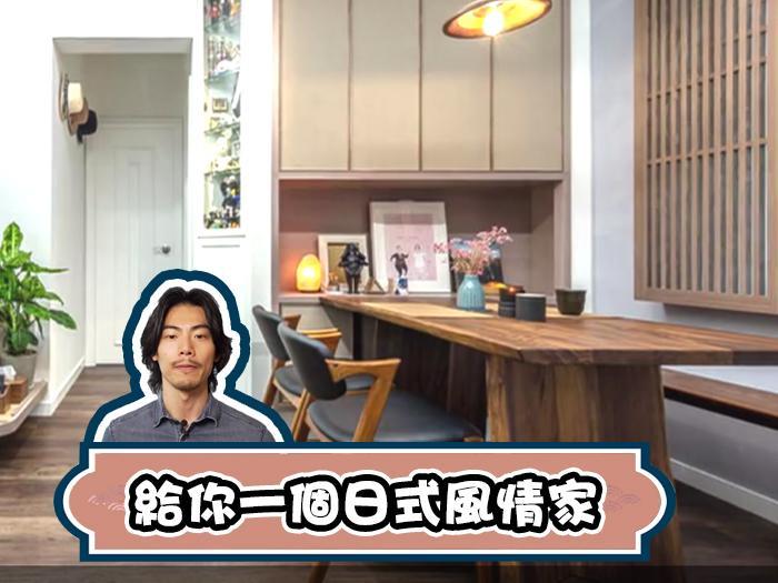 給你一個日式風情家