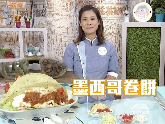 停課不停煮:墨西哥卷餅