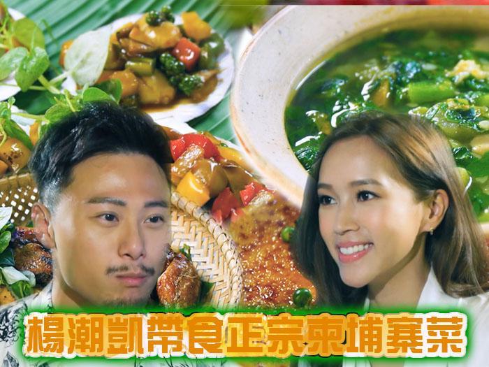 楊潮凱帶食正宗柬埔寨菜
