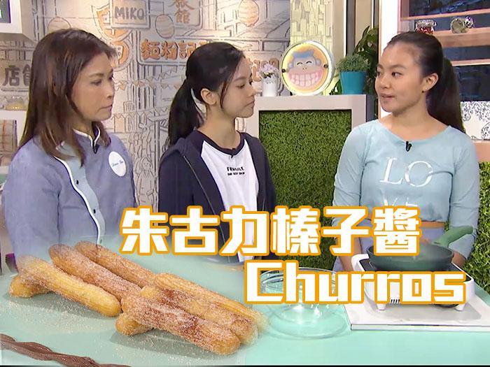 停課不停煮:朱古力榛子醬Churros